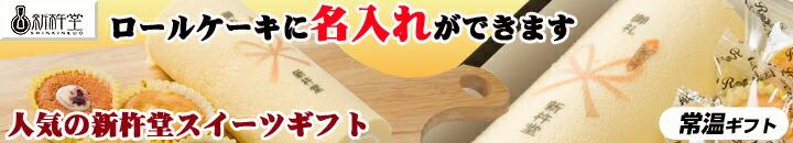 新杵堂名入れ熨斗巻ケーキ
