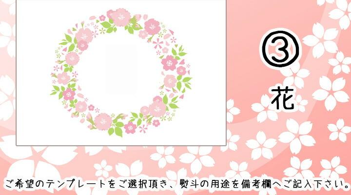 春ギフト熨斗