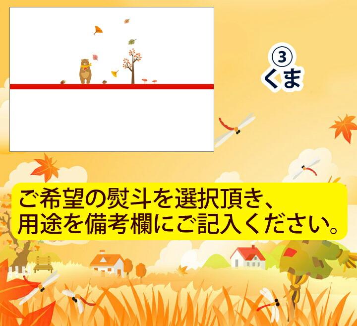 秋ギフト熨斗2