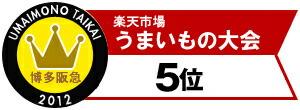 博多阪急うまいもの大会 ランキング