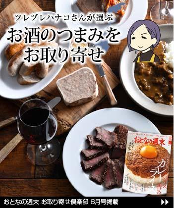 石川県南加賀の美味