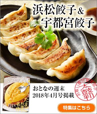 長崎の美味