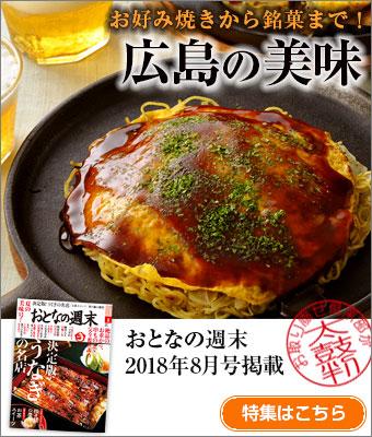 広島の美味