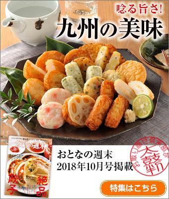 九州の美味