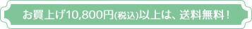お買上げ10800円以上は、送料無料!