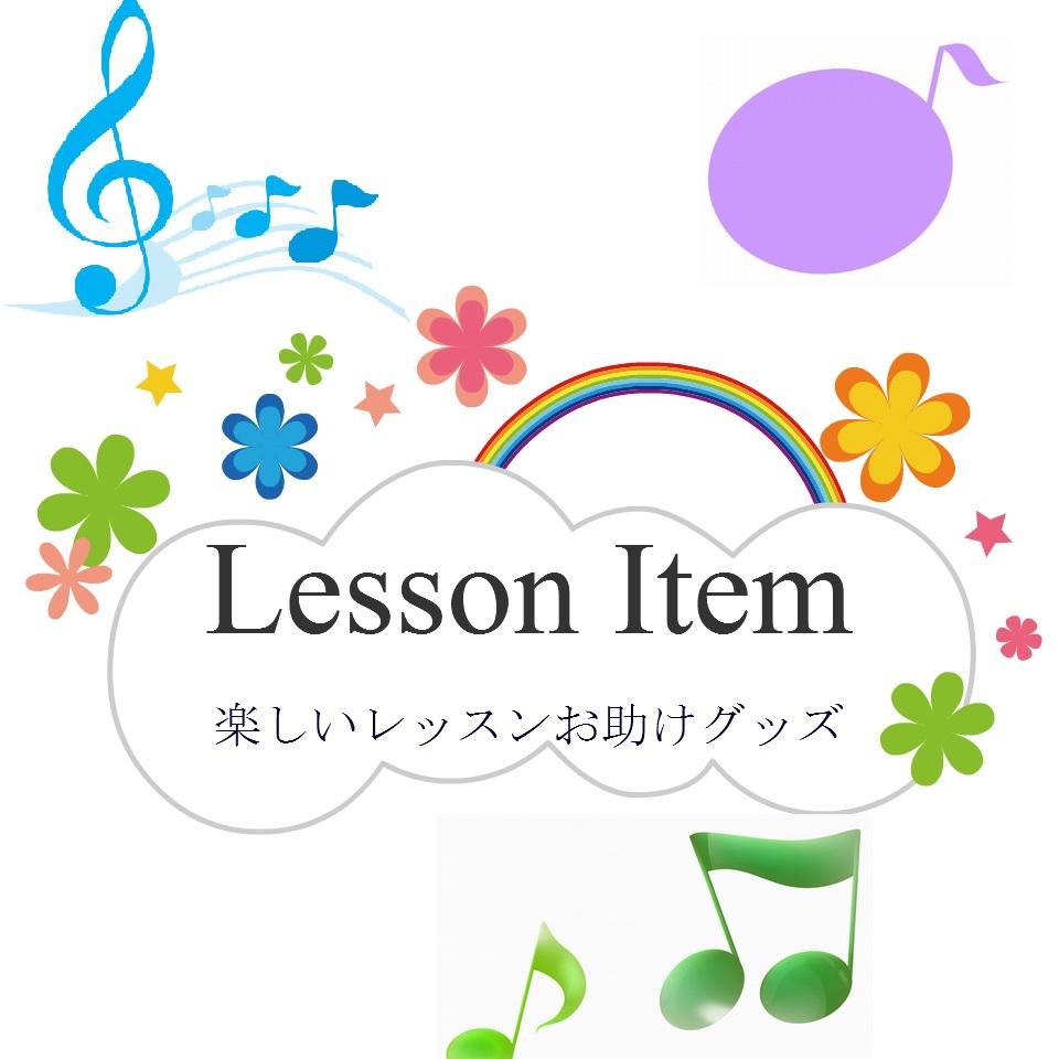 lesson item