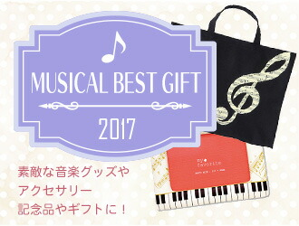 MUSICAL BEST GIFT 2017