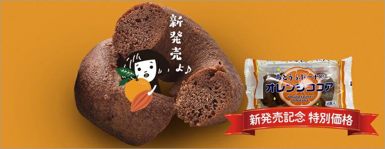 新商品発売記念特別価格オレンジココアドーナツ