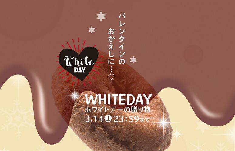 バレンタインのおかえしに「ホワイトデーの贈り物」3.14(金)23:59まで
