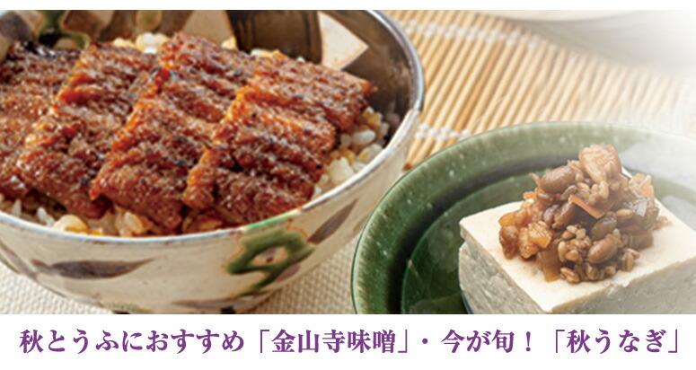 秋とうふにおおすすめ「金山寺味噌」・今が旬「秋うなぎ」
