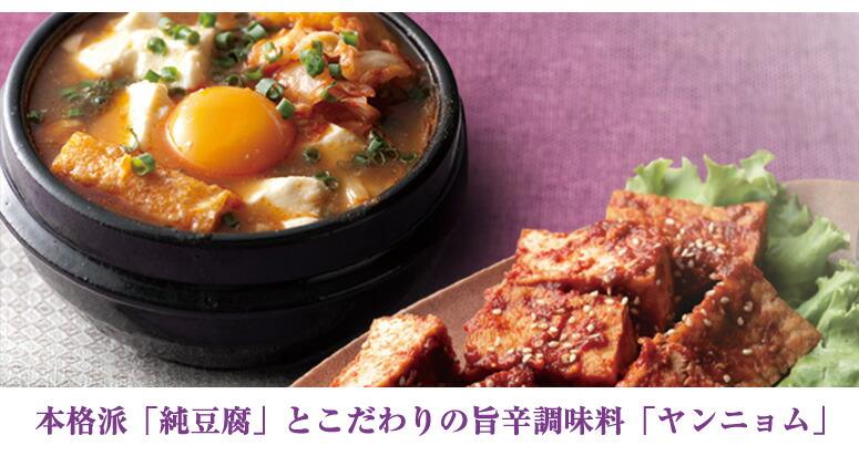 本格派「純豆腐」とこだわりの旨辛調味料「ヤンニョム」
