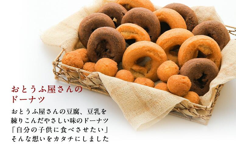 """Risultato immagini per とうふドーナッツ カカオ味"""""""