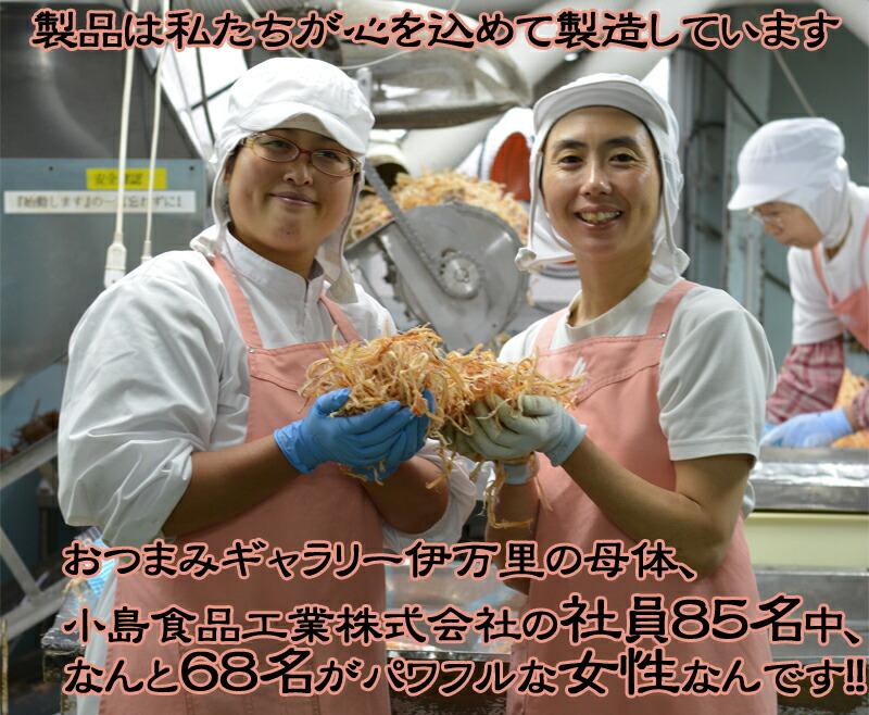小島食品スタッフ、製品は心を込めて製品しています