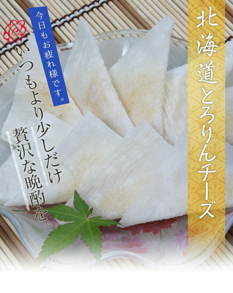 北海道とろりんチーズ いつもより少しだけ贅沢な晩酌を。