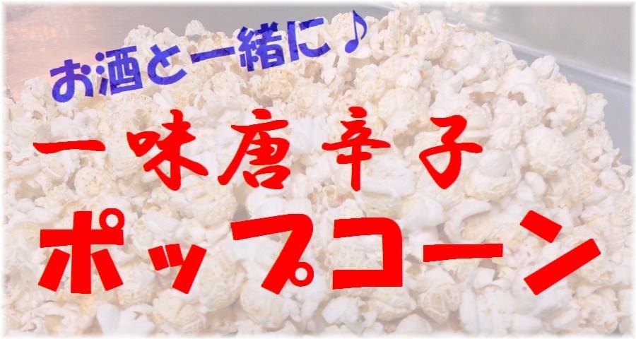 一味唐辛子ポップコーン(100g)