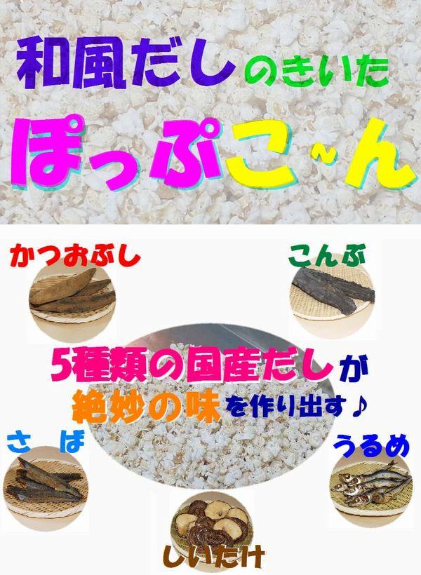 和風だしポップコーン(100g)