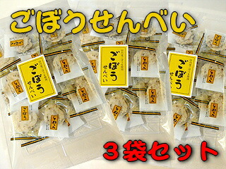ごぼうせんべい(個包装21袋入)3袋セット【送料無料】