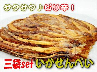 いかせんべい3袋set【送料無料】