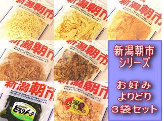 新潟朝市よりどり3袋セット【送料無料】