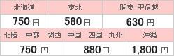 https://image.rakuten.co.jp/ouchiku/cabinet/deliveryfee_10.jpg