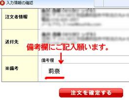 注文内容確認ページ下の「備考欄」へ名入れするお名前をご記入下さい。