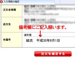 ■お名前のご記入→注文内容確認ページ下の「備考欄」へご記入下さい。