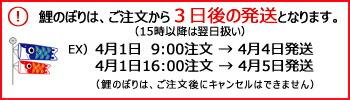 ◆鯉のぼりは、ご注文日から3~4日後の出荷となります。◆