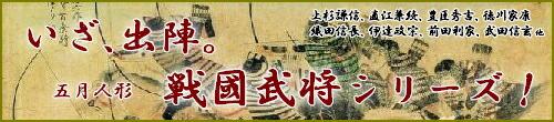 五月人形 武将別ページ