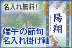 端午の節句掛け軸(五月人形と一緒にどうぞ!!)