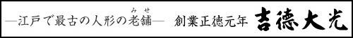 2019年度 吉徳大光 新作五月人形