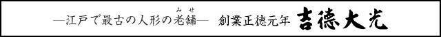 吉徳大光の羽子板・破魔弓・雛人形・五月人形 正規販売店
