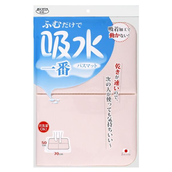 【サンコー】<br>吸水一番バスマット YO-27 SP 126385 ソフトピンク