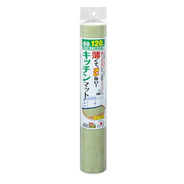 【サンコー】<br>キッチンマット60×120cm KF-97 GR 251353 グリーン