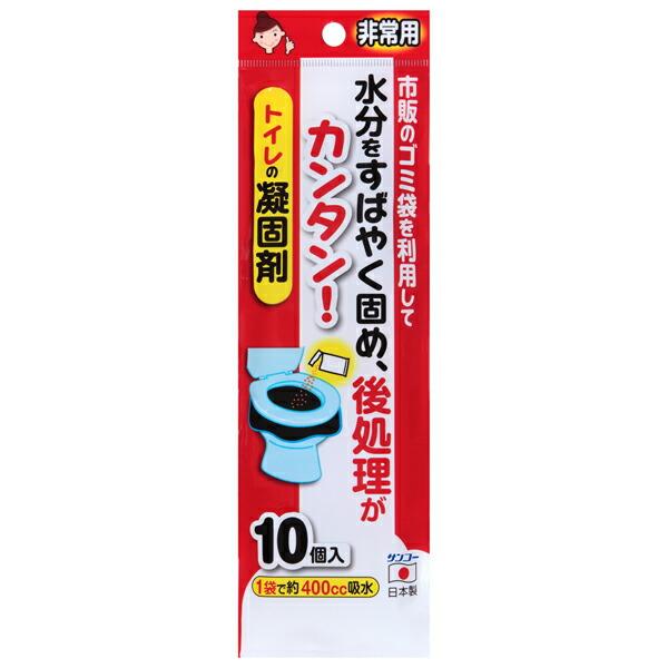 【サンコー】<br>非常用トイレの凝固剤 10個入 R-30  585410