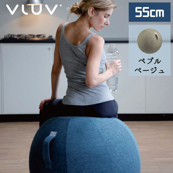 HAFELE ファブリックシーティングボール VLUV(ヴィーラヴ)SBV002.55CKI2 55cm ペブル・ベージュ