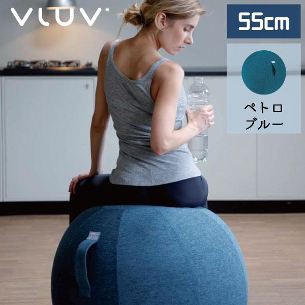 HAFELE ファブリックシーティングボール VLUV(ヴィーラヴ)SBV002.55CPE2 55cm ペトロ・ブルー