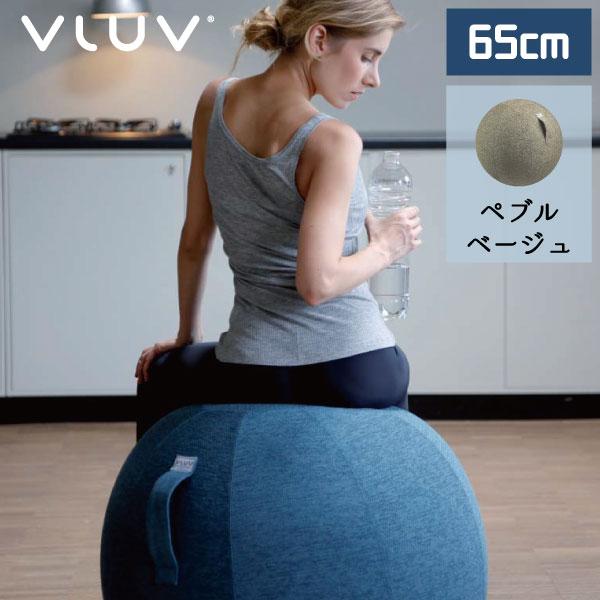 HAFELE ファブリックシーティングボール VLUV(ヴィーラヴ)SBV002.65CKI2 65cm ペブル・ベージュ