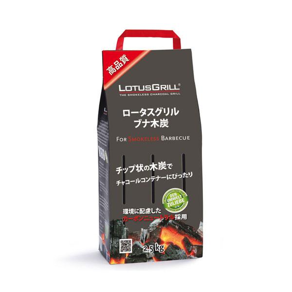 【HAFELE】ロータスグリル用専用炭 LK-2500J