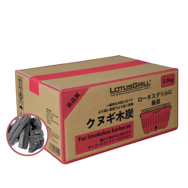 【HAFELE】<br>ロータスグリル用クヌギ炭 2.5kg 537.04.893