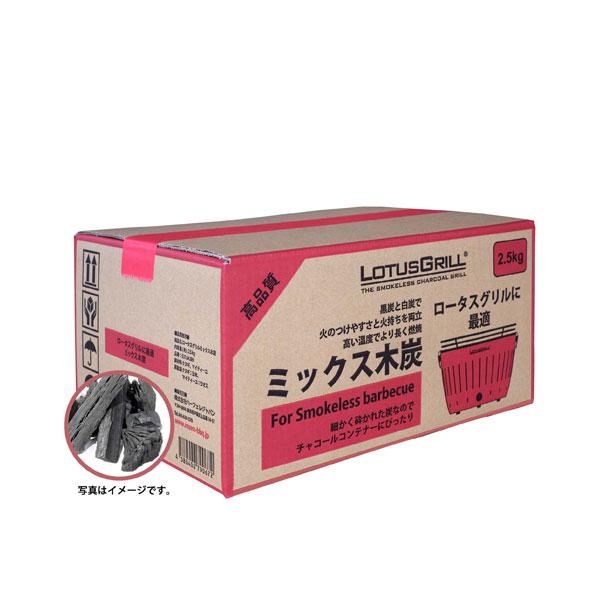 【HAFELE】<br>【即納】【HAFELE】ロータスグリルミックス木炭 2.5kg 537.04.889