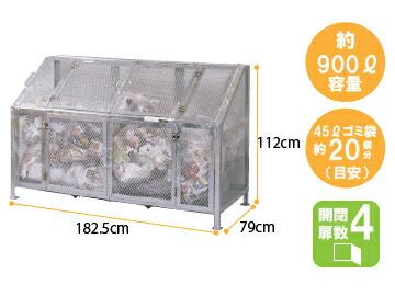 メッシュゴミ収集庫 KDB-1800