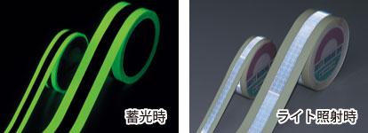 高輝度蓄光反射テープ レフナス