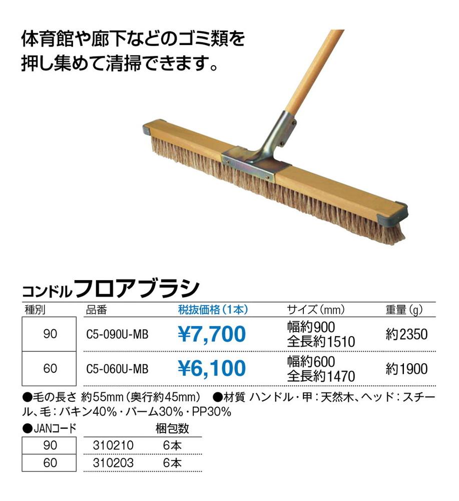 清掃用品 山崎産業 フロアブラシ90 コンドル