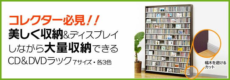 コレクター必見!!CD/DVDラック 美しく収納&ディスプレイしながら大量収納できるCD&DVDラック7サイズ各3色
