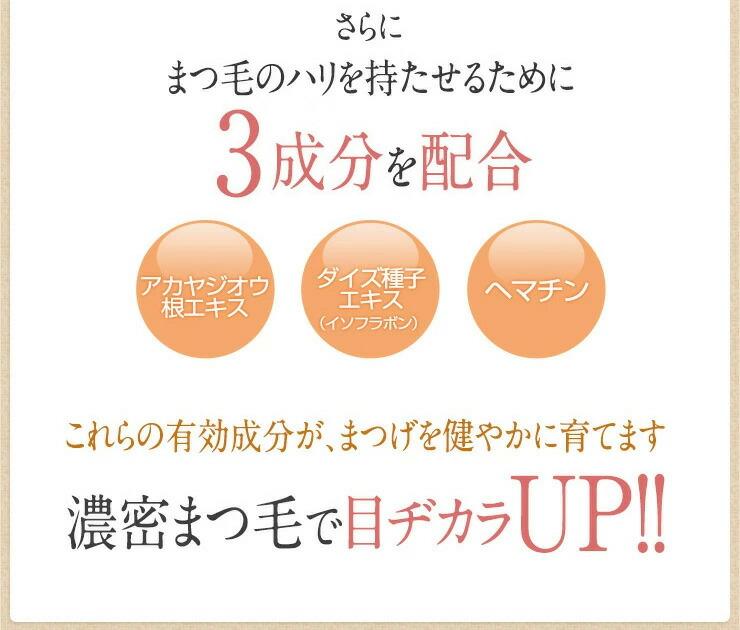 濃密まつ毛で目ヂカラUP!!