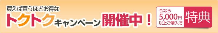 トクトクキャンペーン举办中!
