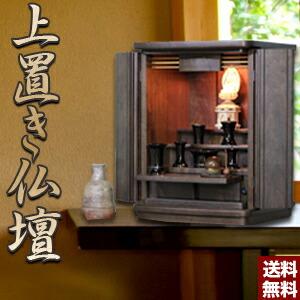 コンパクトサイズのミニ仏壇