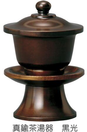 真鍮茶湯器落とし付1.6寸