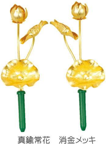 【仏具・常花】真鍮常花消金メッキ華鋲用4寸5本