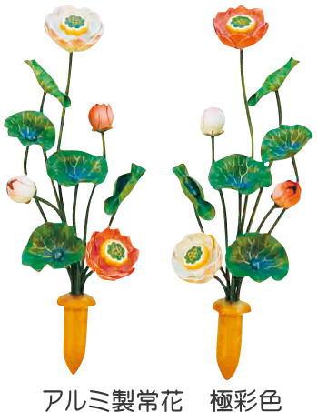 【仏具・常花】アルミ製常花極彩色3寸3本